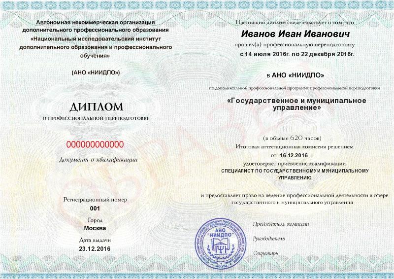 Государственное и муниципальное управление с присвоением  Лицензия на осуществление образовательной деятельности